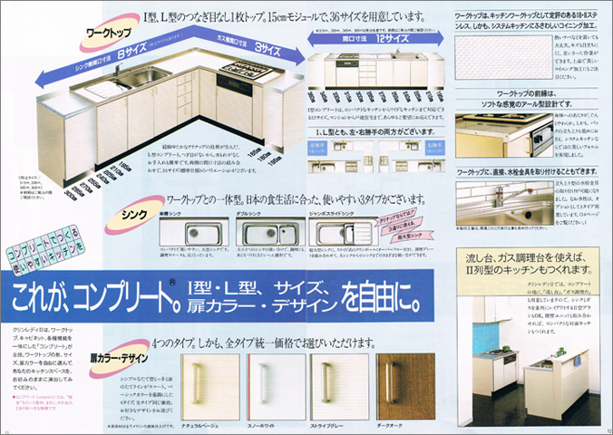 キッチンカタログ2の画