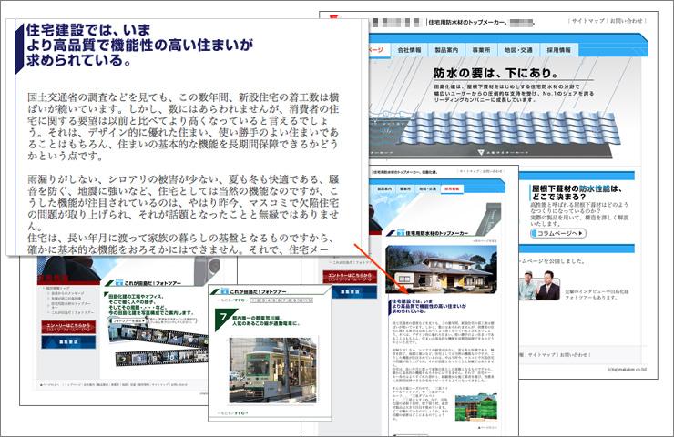 建材メーカーホームページ画