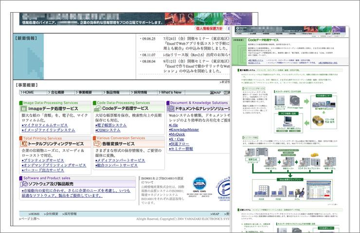情報関連会社ホームページ画